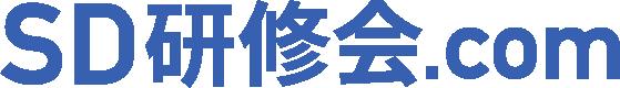 SD研修会.com